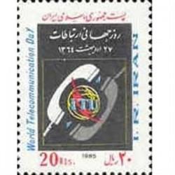 2123 تمبر روز جهانی ارتباطات 1364