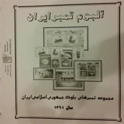 9 برگ اوراق مصور تمبر بلوکی- انجمن تمبر ایران 1391