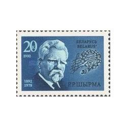1 عدد تمبر اتاق تجارت - برزیل 1989