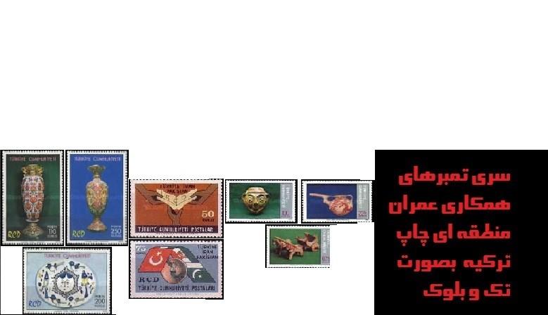 سری تمبرهای RCD ترکیه بصورت تک و بلوک