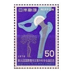 1 عدد تمبر 14مین کنگره بین المللی ارتوپدی و جراحی شکستگی - کیوتو - ژاپن 1978