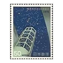 1 عدد تمبر صدمین سال رصدخانه نجومی توکیو - ژاپن 1978