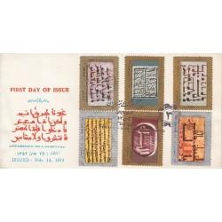 1696 - تمبر پیدایش و چگونگی خط در ایران (3) 1352