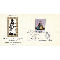 1708 - تمبر تجلیل از مولانا مولوی 1352