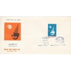 1673 - تمبر روز جهانی پست 1352