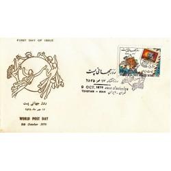 1852 - تمبر روز جهانی پست 1355