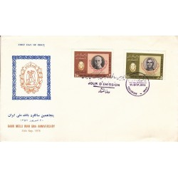 1925 - تمبر پنجاهمین سال تاسیس بانک ملی ایران 1357