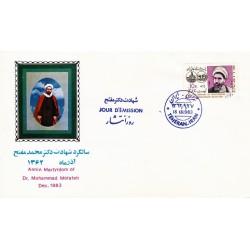 2070 شهادت دکتر محمد مفتح 1362