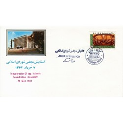 2056 گشایش مجلس اسلامی 1362