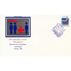 پاکت مهر روز تمبر عید سعید غدیر خم 1365