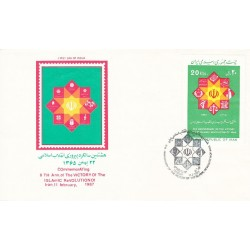 پاکت مهر روز تمبر پنجمین کنفرانس اندیشه اسلامی 1365