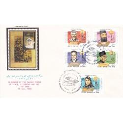 پاکت مهر روز تمبر مشاهیر علم و ادب و هنر ایران 1367