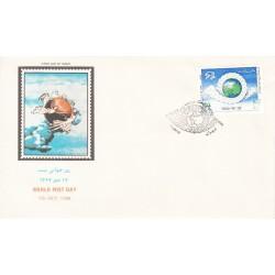 پاکت مهر روز تمبر روز جهانی پست 1367