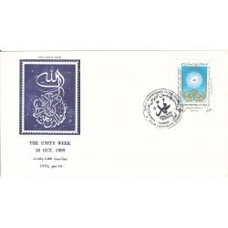 پاکت مهر روز تمبر میلاد حضرت رسول اکرم (ص) - هفته وحدت 1368