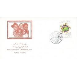 پاکت مهر روز تمبر روز بهداشت جهانی 1369