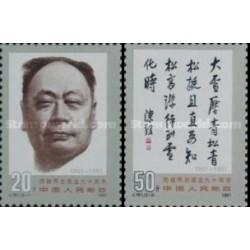 2 عدد تمبر یادبود چن لی - از بنیانگذاران ارتش خلق - چین 1991
