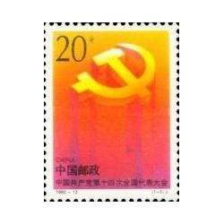 1 عدد تمبر چهاردهمین کنگره حزب ملی کمونیست - چین 1992