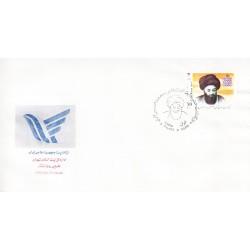 پاکت مهر روز تمبربزرگداشت حضرت آیت الله سید عبدالحسین لاری 1370