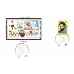 پاکت مهر روز تمبر بزرگداشت شهید عارف حسینی 1370