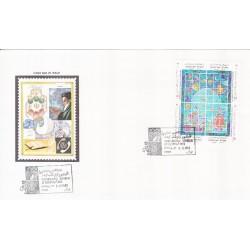 پاکت مهر روز تمبر نمایشگاه بین المللی آثار تصویر گران کتاب کودک 1372