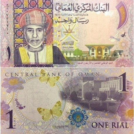 اسکناس 1 ریال - عمان 2015