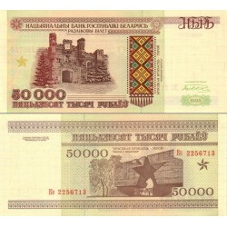 اسکناس 50000 روبل - بلاروس 1995 نخ امنیتی با عبارت НБРБ