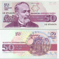 اسکناس 50 لوا - بلغارستان 1992