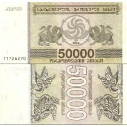 اسکناس 50000 کاپونی - گرجستان 1994