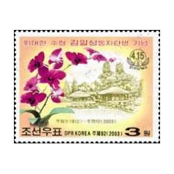 1 عدد تمبر 91مین سالگرد تولد کیم ایل سونگ - روز خورشید  - کره شمالی 2003