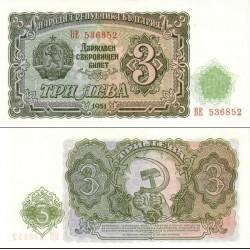 اسکناس 3 لوا - بلغارستان 1951