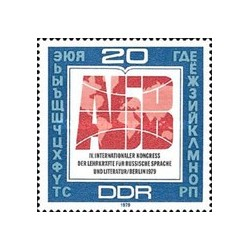 1 عدد تمبر کنگره بین المللی زبان و ادبیات - جمهوری دموکراتیک آلمان 1979
