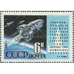 1 عدد تمبر شروع پروژه فضائی کوزمو 3 - شوروی 1962