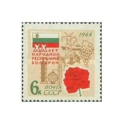 1 عدد تمبر بیستمین سال جمهوری مردم بلغارستان  - شوروی 1964