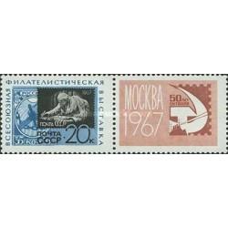 1 عدد تمبر نمایشگاه تمبر بین جمهوریهای شوروی -50مین سالگرد انقلاب اکتبر  - با تب - شوروی 1967