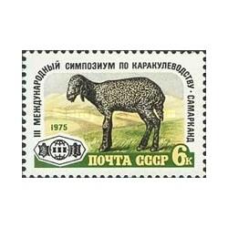 1 عدد تمبر سومین سمپوزیوم بین المللی پرورشدهندگان گوسفند نژاد ایرانی - آستاراخان  - شوروی 1975