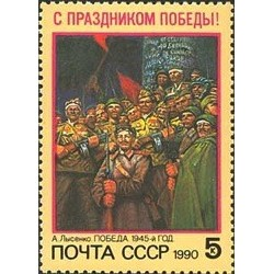 1 عدد تمبر روز پیروزی - تابلو نقاشی لنین  - شوروی 1990