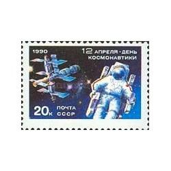 1 عدد تمبر روز کیهان نوردی - شوروی 1990
