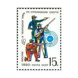 1 عدد تمبر مسابقات جهانی تیراندازی مسکو - شوروی 1990