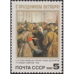 1 عدد تمبر 73مین سالگرد انقلاب اکتبر - تابلو - لنین - شوروی 1990
