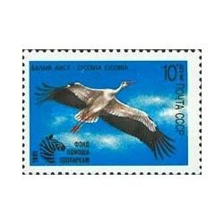 1 عدد تمبر صندوق اعانه باغ وحش - شوروی 1991