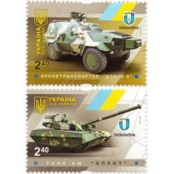 2 عدد تمبر ادوات نظامی اوکراین - تانک و نفربر  - اوکراین 2016