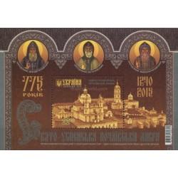 سونیرشیت  775مین سال صومعه لاورا - اوکراین 2015