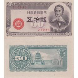 اسکناس 50 سن - ژاپن 1948 کاغذ سبز
