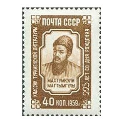 1 عدد تمبر 225مین سالگرد تولد مختومقلی فراغی - شاعر ترکمن - شوروی 1959