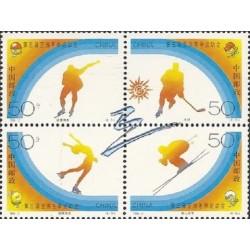 4 عدد تمبر سومین دوره بازیهای زمستانی آسیا - هاربین - چین 1996