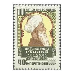 1 عدد تمبر 1100مین سالروز تولد رودکی -  شوروی 1958