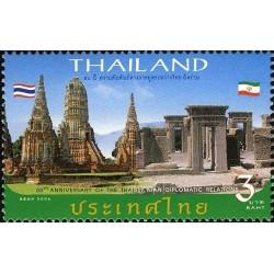 1 عدد تمبر پنجاهمین سالروز روابط دیپلماتیک ایران و تایلند - تایلند 2006