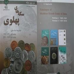 کتاب دو روی سکه - سکه های پهلوی اول و دوم
