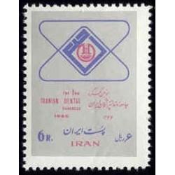 1280 - بلوک تمبر سومین کنگره جامعه دندانپزشکان 1344