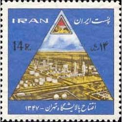1413 - بلوک تمبر افتتاح پالایشگاه تهران 1347